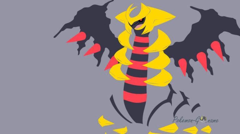 Рейд Гиратина альтернативная форма в Покемон ГО