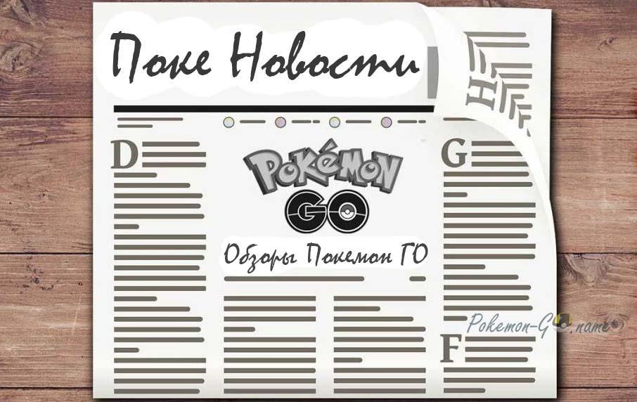 Последние новости Покемон ГО