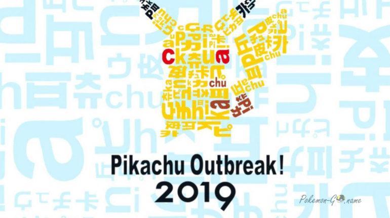 Pokemon GO Fest Yokohama 2019