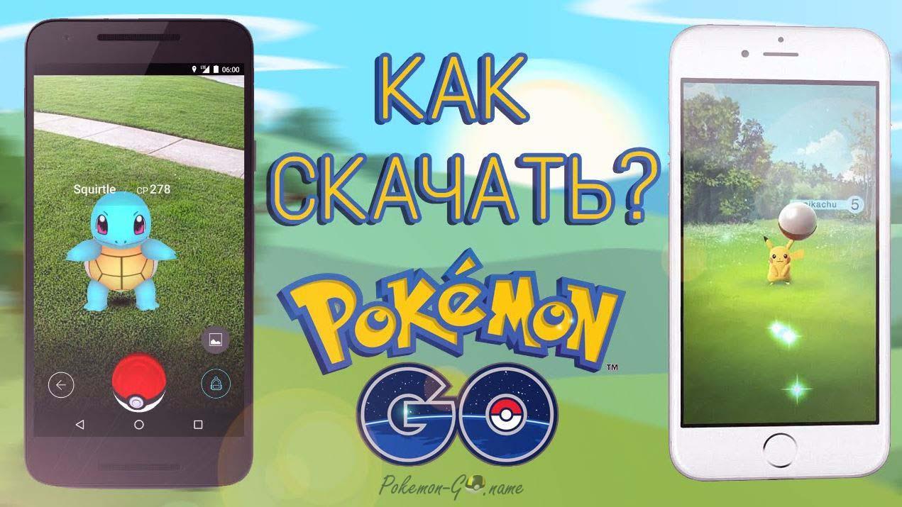 Скачать Покемон ГО АПК на Андроид и Иос