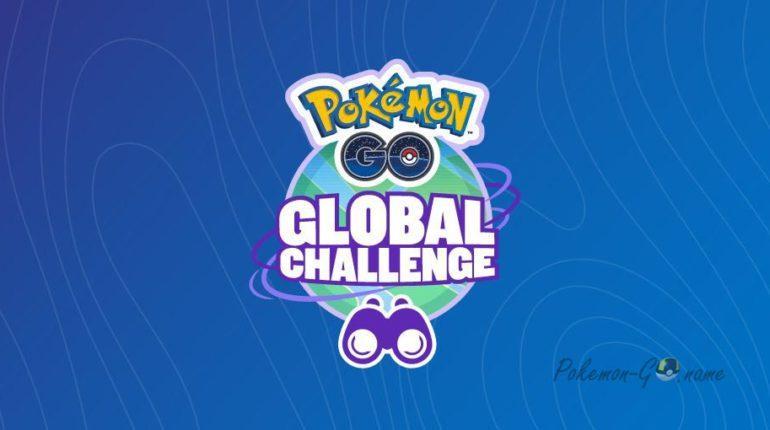 Покемон ГО Глобал Челлендж 2019