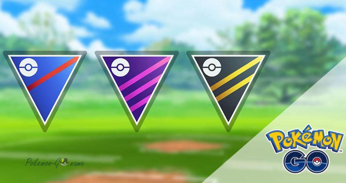 Боевые лиги в Покемон ГО - Battle League