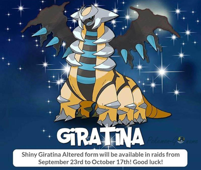 Блестящая Гиратина