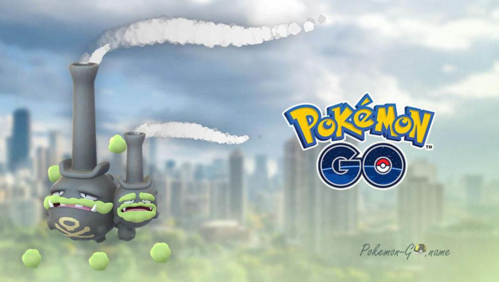 Час рейдов Galarian Weezing в Pokemon GO