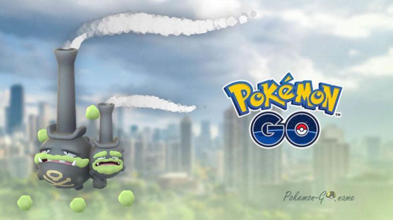 Час рейдов Galarian Weezing в Pokemon GO