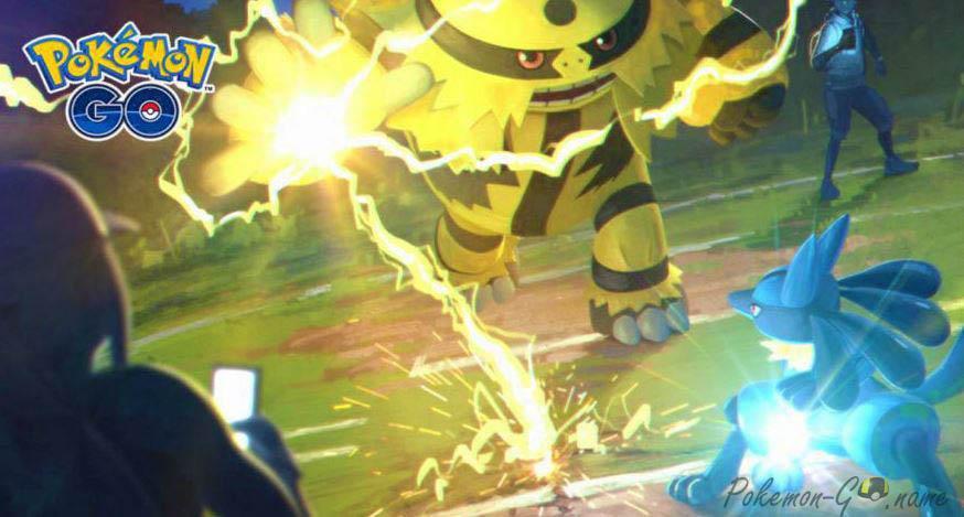 Батл Лига в Покемон ГО