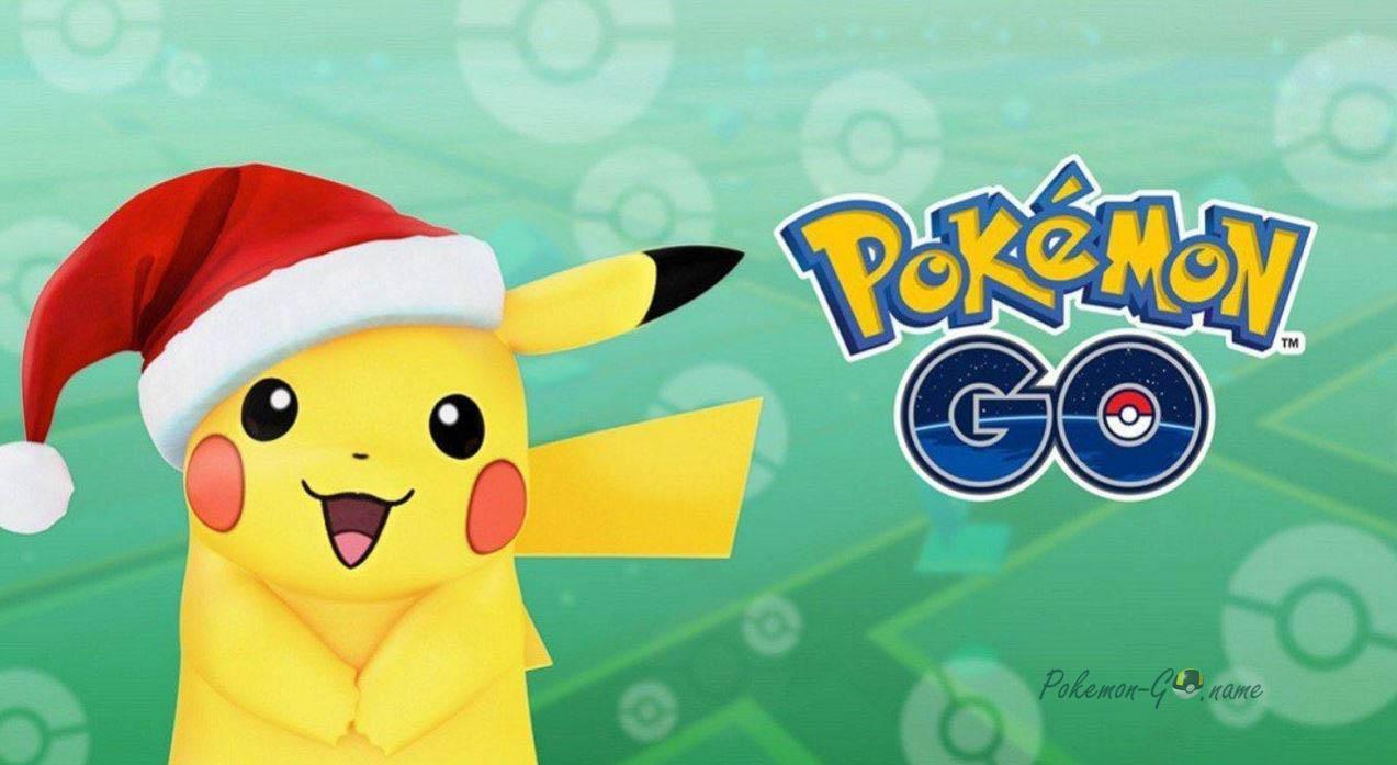 Новый год 2020 в Покемон ГО - Holidays 2019 Event