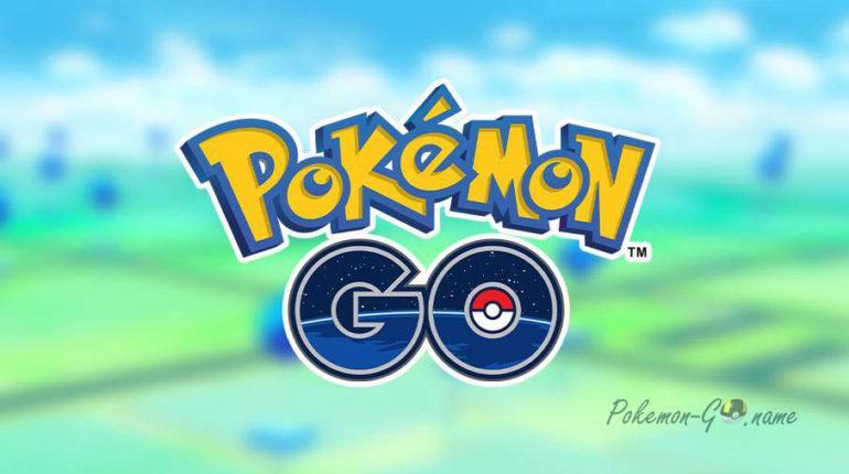 Ивенты января 2020 года в Pokemon GO