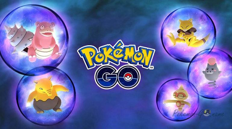 Pokemon GO Psychic Spectacular 2020 - психический ивент