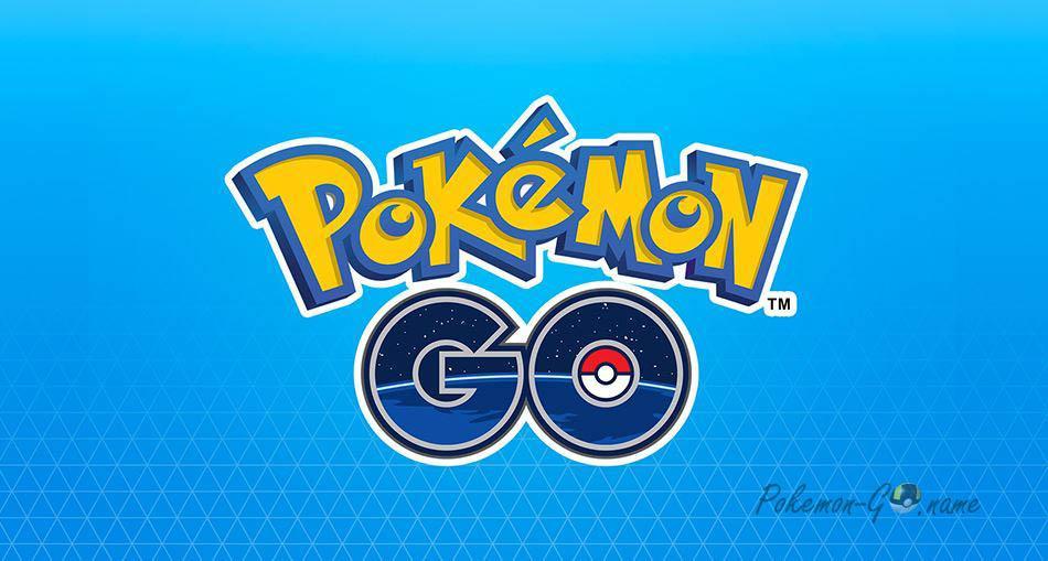 Техническое обслуживание сервера Покемон ГО 1 июня 2020 года