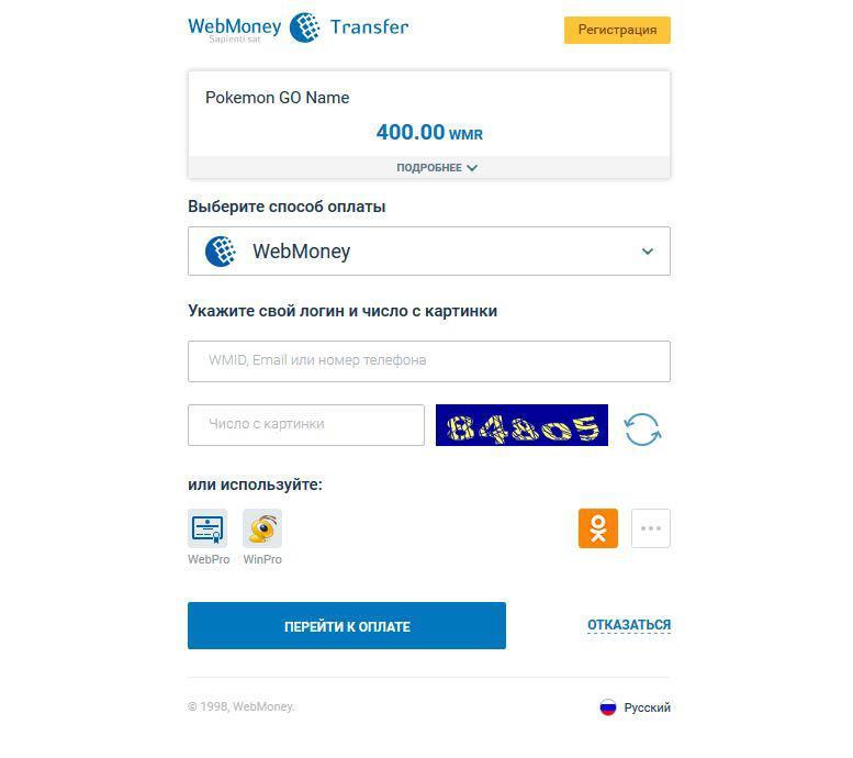 Сайт оплат WebMoney