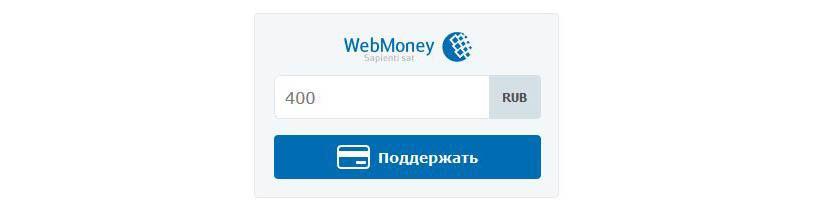 Сумма платежа Вебмани