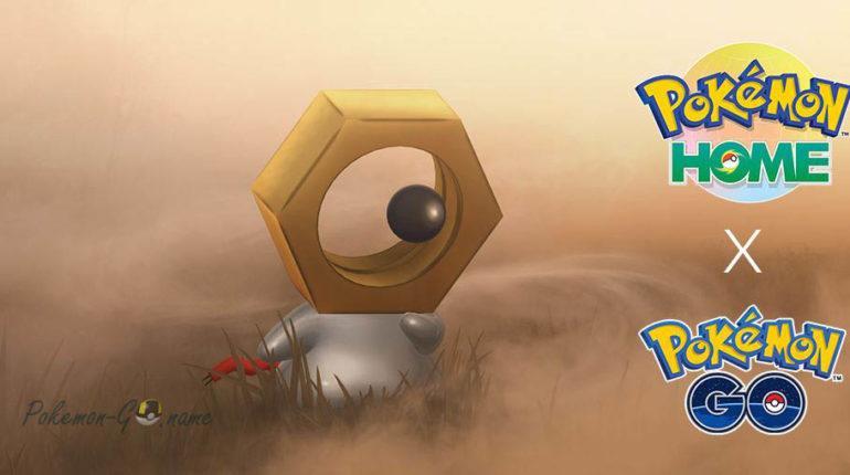 Ивент Pokemon HOME - подробности мероприятия