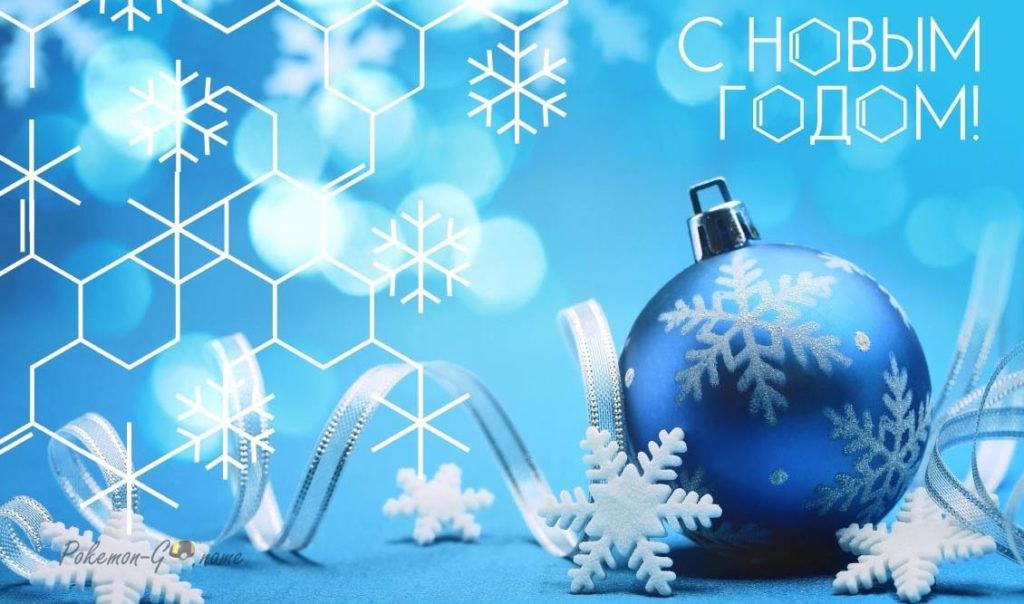 С Новым 2021 годом и Рождеством
