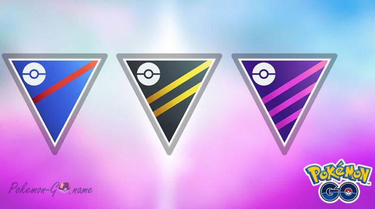 Обновление 6 сезона Pokemon GO Battle League 2020