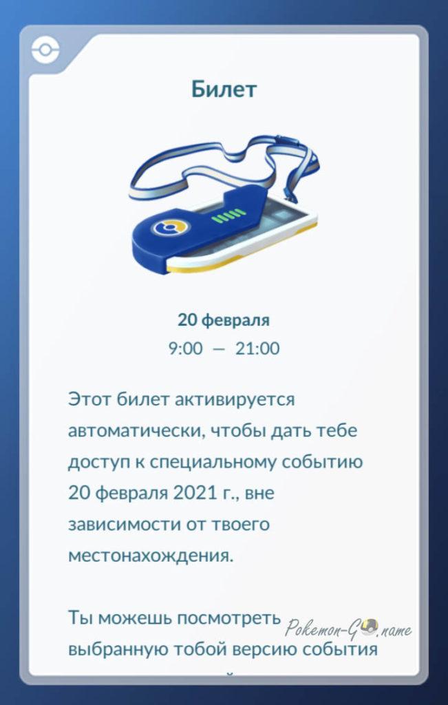 Билет на Тур Pokemon GO Канто 2021