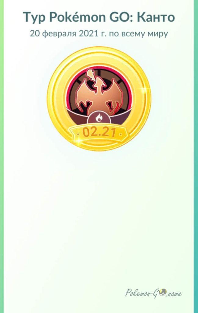 Версия Pokemon GO Канто Тур 2021