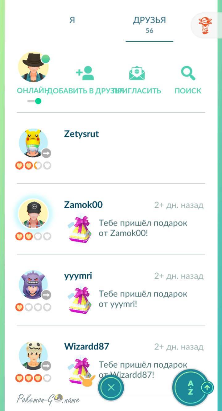 Как пригласить друга в Покемон ГО