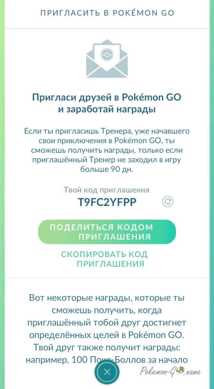 Реферальный код игрока Покемон ГО