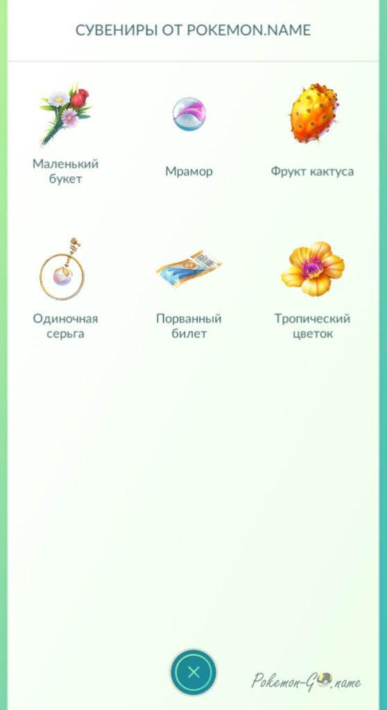 Сувениры приятеля