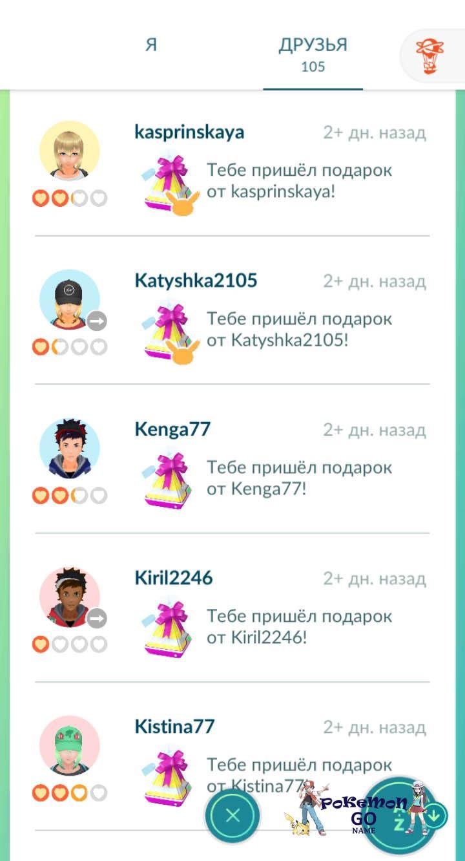 Список друзей в Покемон ГО
