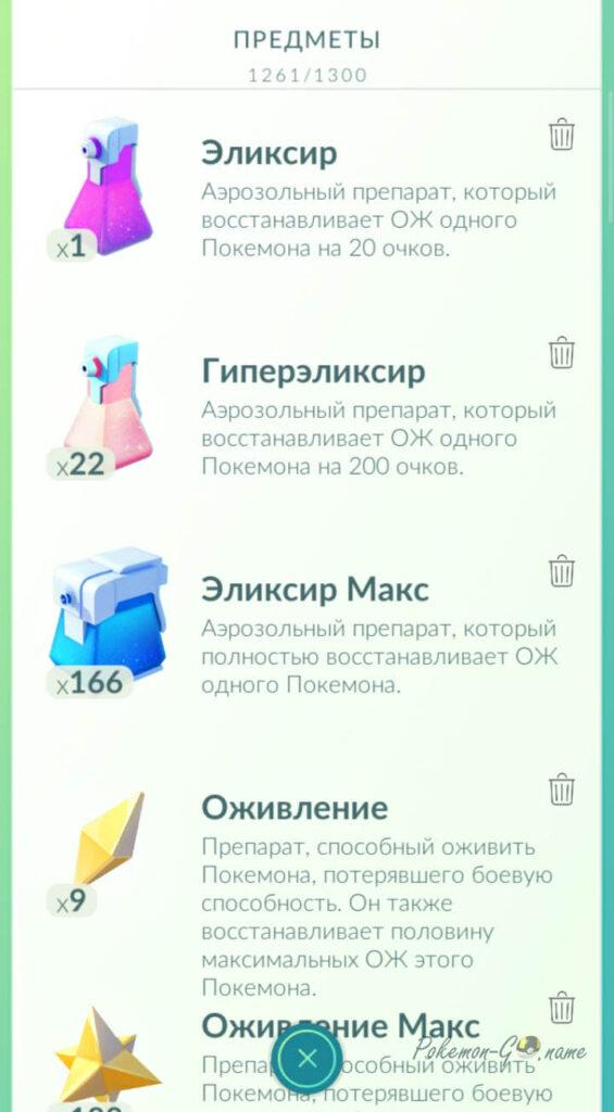 Рюкзак для предметов в Покемон ГО