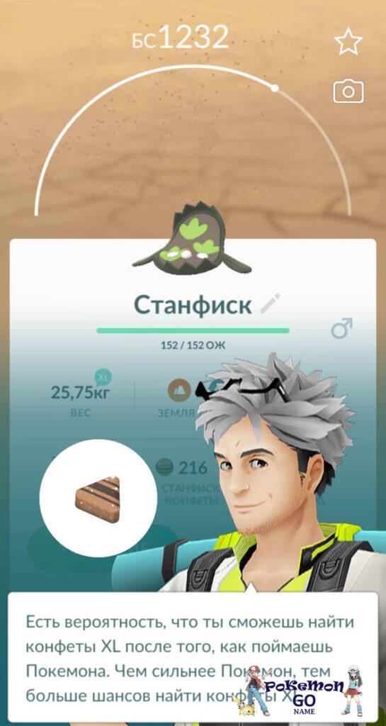 Где найти XL конфеты в Pokemon GO