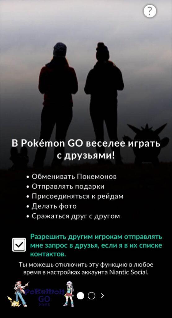 Как пригласить друга со списка контактов телефона в игру Покемон ГО